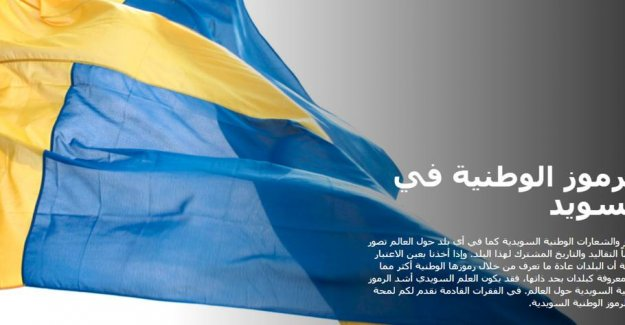 Sweden in Arabic advertising: Get a lot of money if you have many children