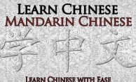 Use Panderow - The Best Way to Learn Chinese